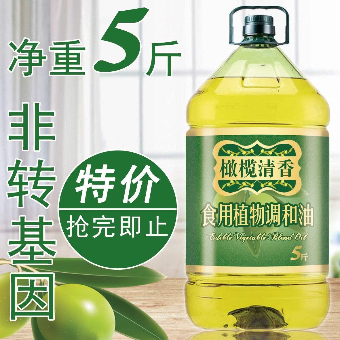 橄榄油非转基因5斤食用油煎炸炒拌调和油桶装植物油包邮