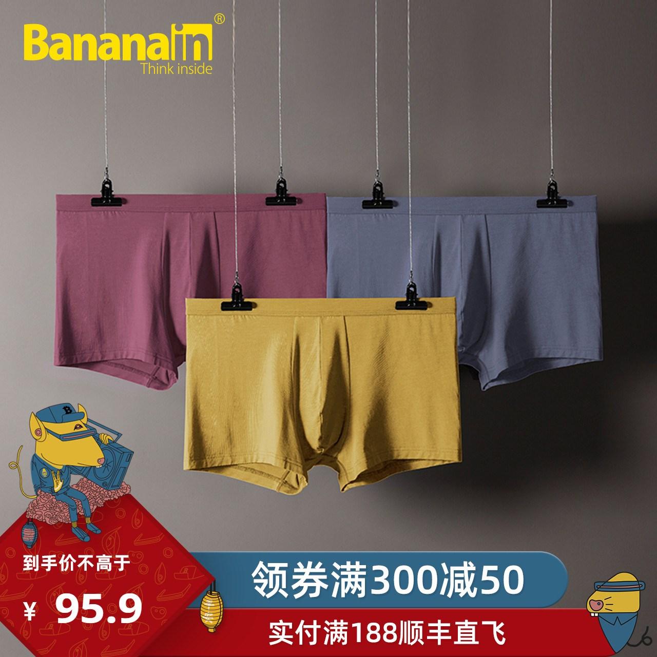 3件【加大尺码】Bananain蕉内301Plus冰丝感四角平角加大码内裤男