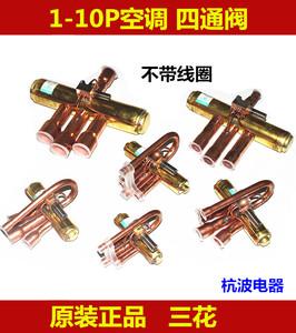 现货三花四通换向阀1P1.5P3P5P10P空调四通阀空气能电磁阀线