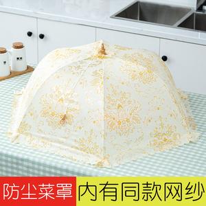 饭菜罩子家用防尘菜罩桌盖菜罩可折叠餐桌罩食物罩圆形大号遮菜伞