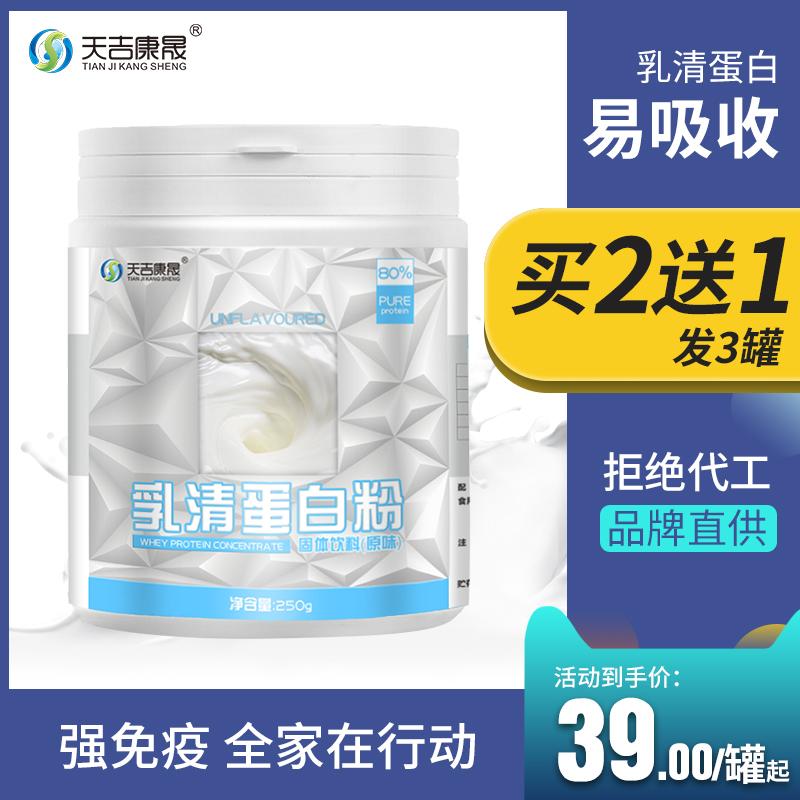 天吉康晟乳清蛋白粉增重
