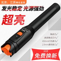 維英通紅光光纖筆光10公里紅光筆光纖測試打光筆2030mW紅光源光釬光纜斷點檢測器故障測試儀通光筆