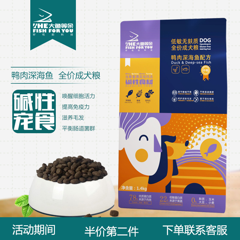 Large fish and other basic pet food dog food duck meat small adult dog universal Meimao koji teddy bear