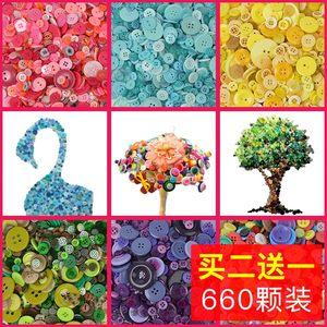 彩色纽扣子多彩糖果色混搭儿童手工diy材料包纽扣花画制作装饰