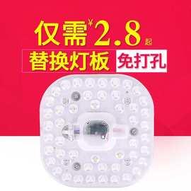 家用led改造灯灯盘吸顶灯灯芯光源模组替换圆形灯板灯管高亮贴片图片