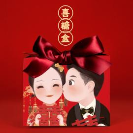 原创卡通结婚抖音同款中式喜糖盒创意婚礼包装纸盒中国风糖果礼盒