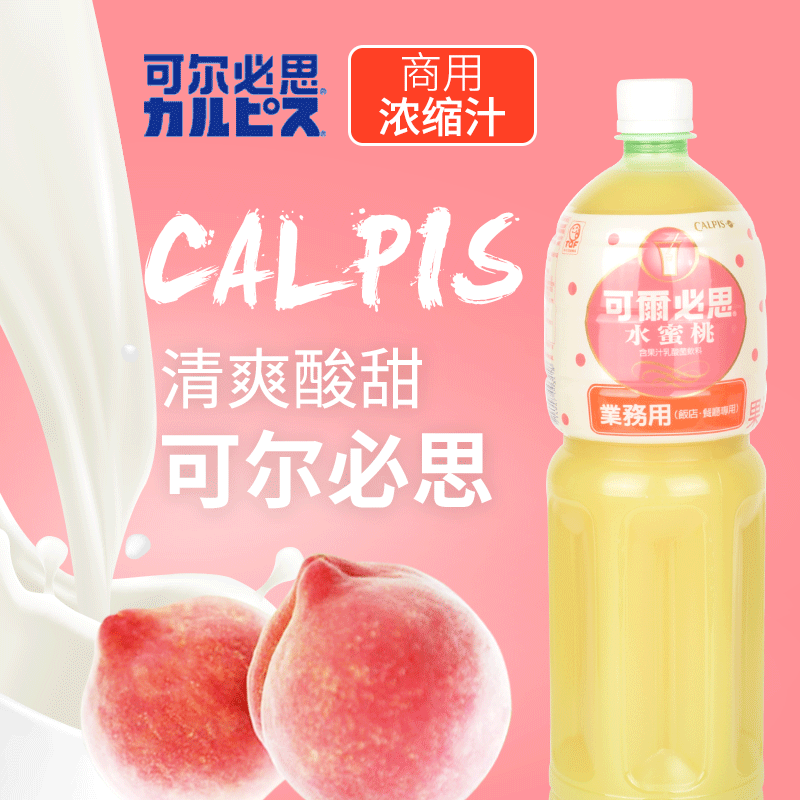 Corbic fermented peach white peach yoghurt milk concentrate imported from Taiwan 1.5L, ready for use in summer