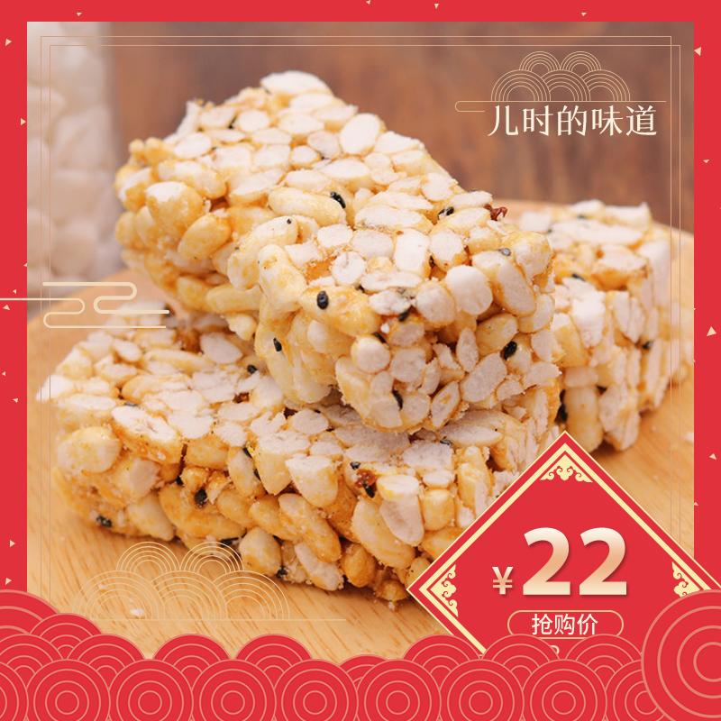 米花糖台州特产汉瑭秘点红糖烤酥
