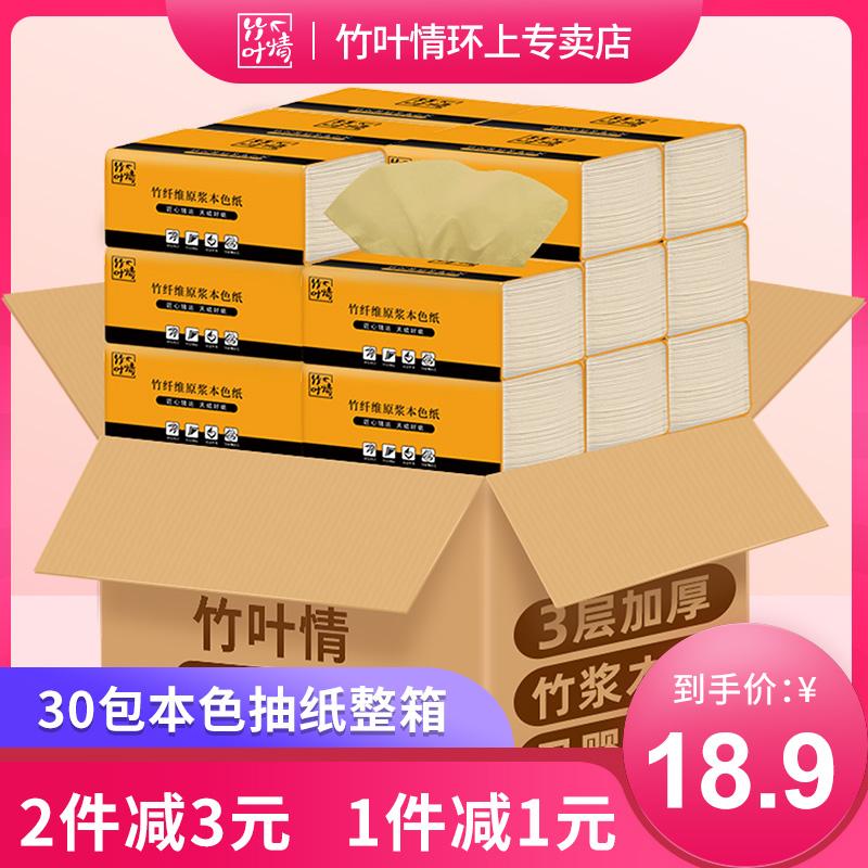30包竹漿本色抽紙家用實惠裝餐巾紙抽整箱批發紙巾母嬰適用衛生紙