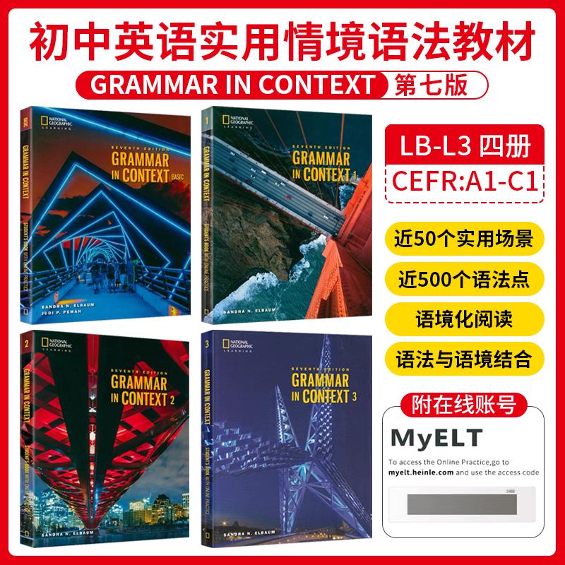 新版美国国家地理Grammar in Context 7th Edition Student Book Online Practice Sticker CODE BASIC预备级/1/2/3级带在线账号