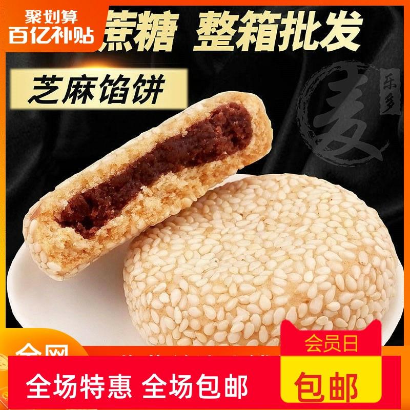 夏裕木糖醇芝麻饼五谷杂粮手工粗粮酥糖尿病人无糖食品店中老年人