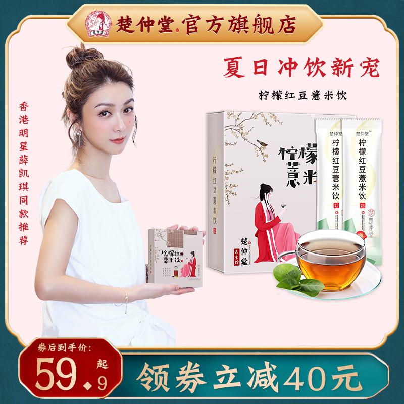 祛湿茶柠檬红豆薏米饮调理湿胖去除体内去湿气重女非排除湿茶 - 封面