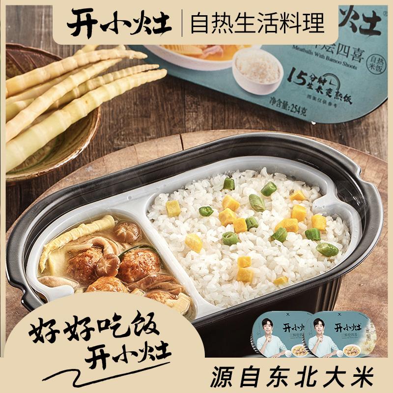 统一开小灶六口味任选2盒装自热料理方便米饭 方便速食 自热米饭