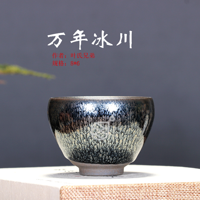 Brothers build a cup of oil and water for ten thousand years