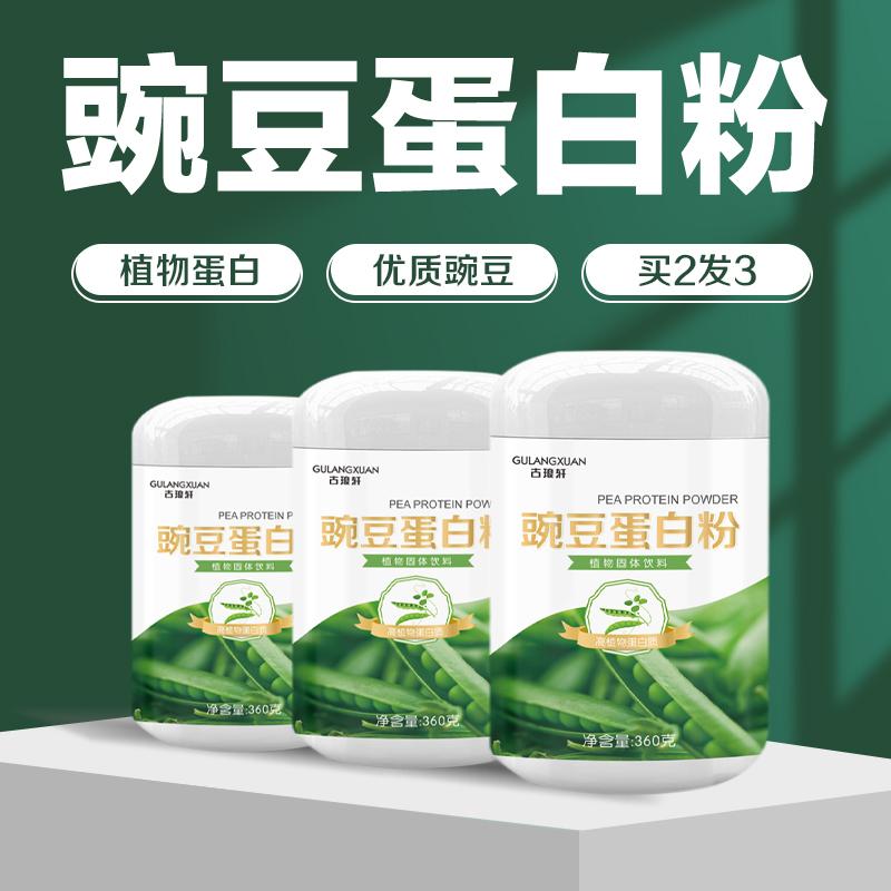 豌豆蛋白质粉孕妇产妇哺乳期产后360g微碗豆禾下奶木瓜蛋白营养粉