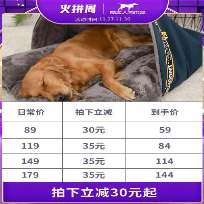 狗窝冬季垫子狗狗床房子型金毛睡袋屋室内冬天保暖中型大型犬帐篷