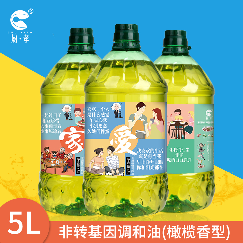 Chexiao5l non transgenic physical pressing olive flavor healthy edible vegetable blending oil