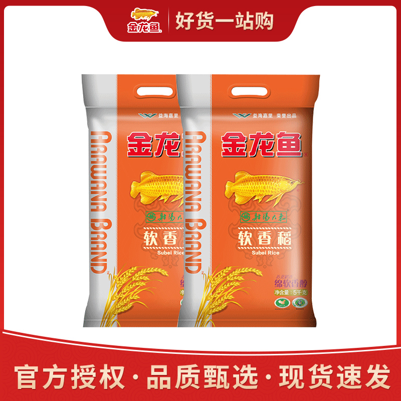 金龙鱼苏北大米软香稻5kg*2袋20斤绵软香醇粳米江苏大米团购批发