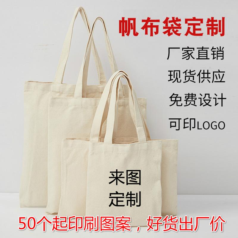尚盈帆布袋定做空白diy布袋包女手提棉布购物袋环保袋印logo定制图片