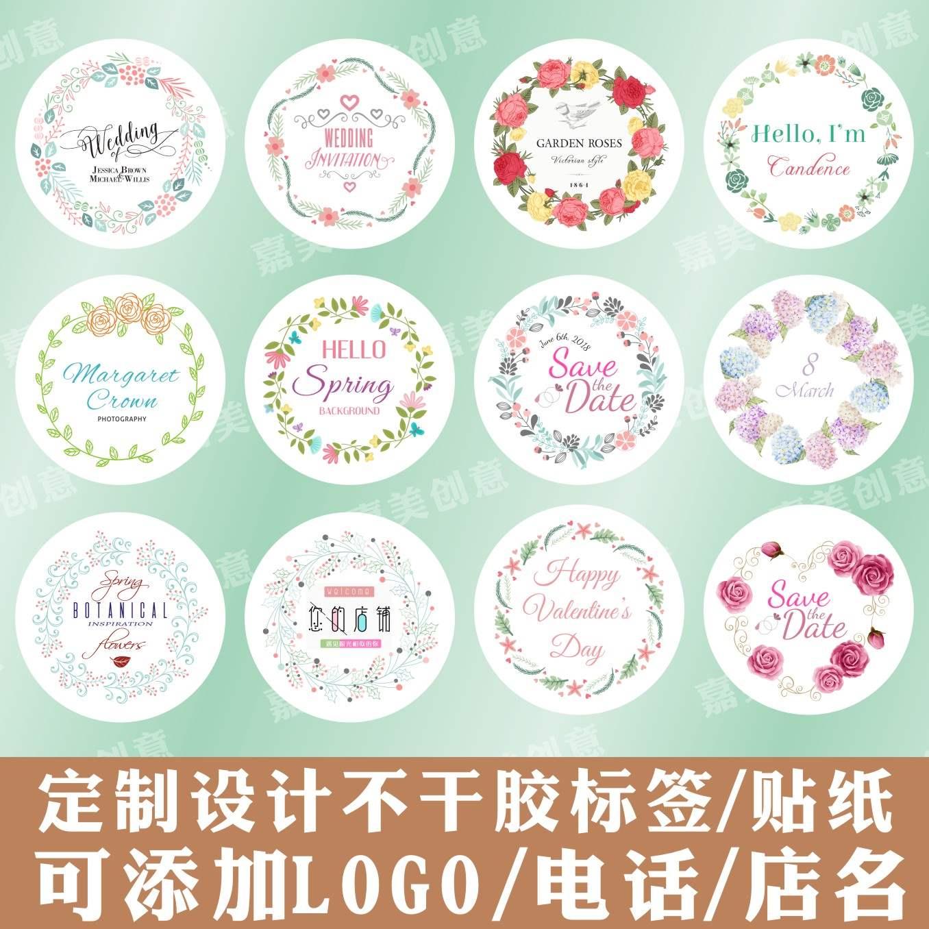 定制设计不干胶标签透明二维码圆形花环花店婚礼烘焙蛋糕logo贴纸