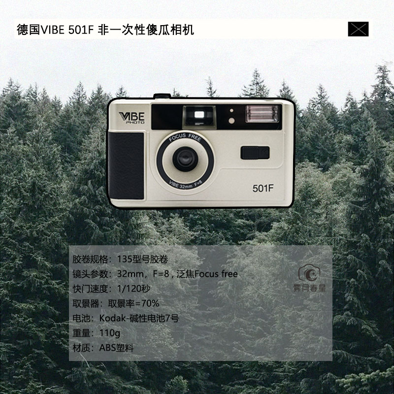 霁月春星德国VIBE非一次性复古胶片相机可换胶卷学生礼物傻瓜相机