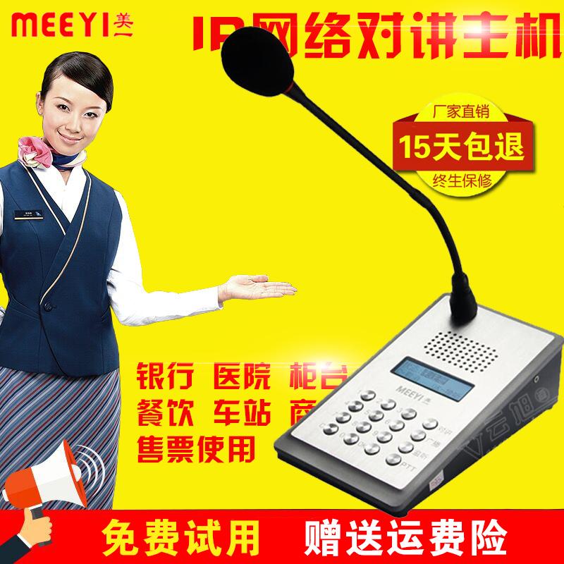 Meiyi IP network help intercom host tb-8100l microphone system school bank prison remote broadcast