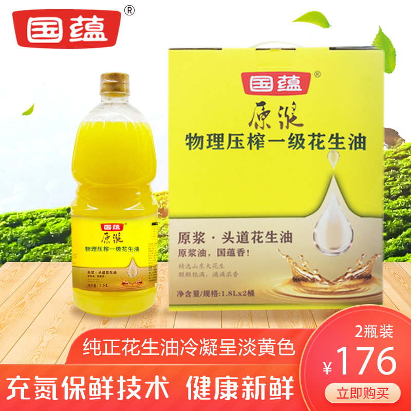 Guoyun peanut oil edible oil domestic barrel physical press first grade peanut oil 1.8L * 2 bottles box
