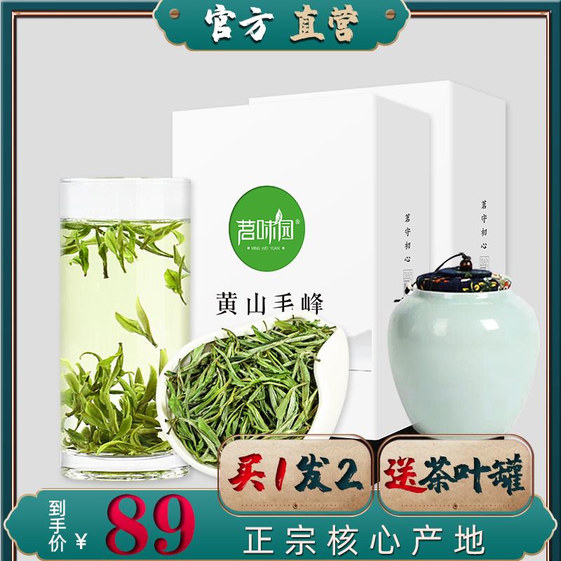 2020明前特级茶叶安徽毛尖250g新茶