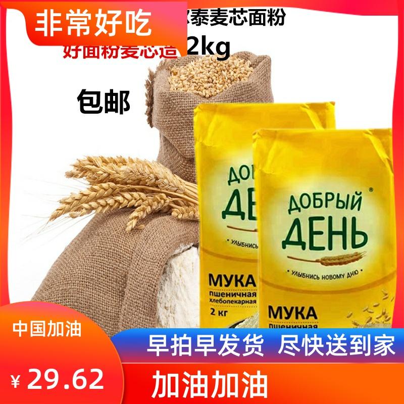 俄罗斯原装进口面粉 阿尔泰面点师高级面粉 多功能麦芯粉 饺子粉