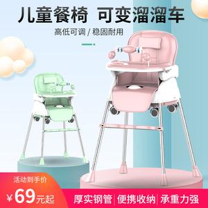 咱佳宝贝婴儿餐椅可折叠便携式宝宝吃饭桌多功能儿童餐椅变溜溜车
