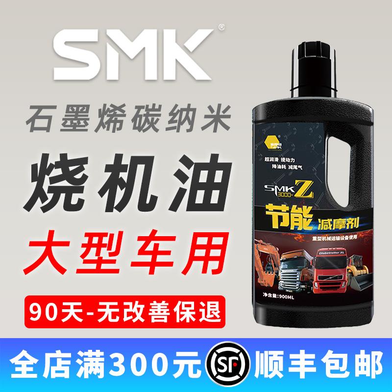 施摩奇石墨烯抗磨修复剂卡车挂车柴油发动机油精治烧机油强力修复