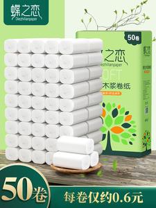 领1元券购买蝶之恋50卷批发家用纸巾家庭装厕纸