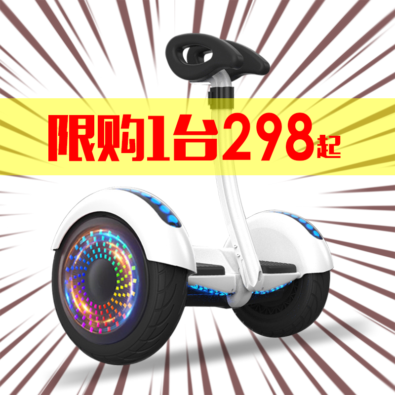 平衡车儿童电动智能体感车成年双轮自平行车学生自动带扶杆腿控车