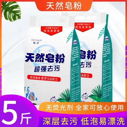 毓泉皂粉 5斤装家庭装 净白去渍椰子油清新型2.5kg袋装洗衣护理