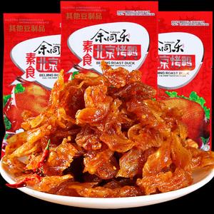 【十包】北京烤鸭辣条8090后回忆辣条