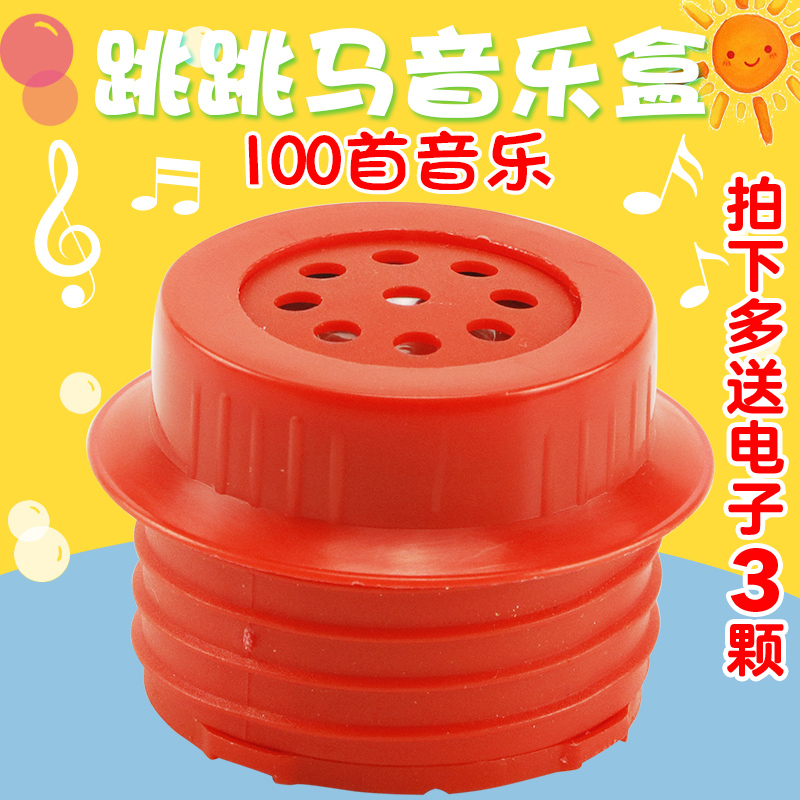Childrens toys, 100 songs, musical instrument accessories, inflatable jumping, deer, ox, pony music box, red package