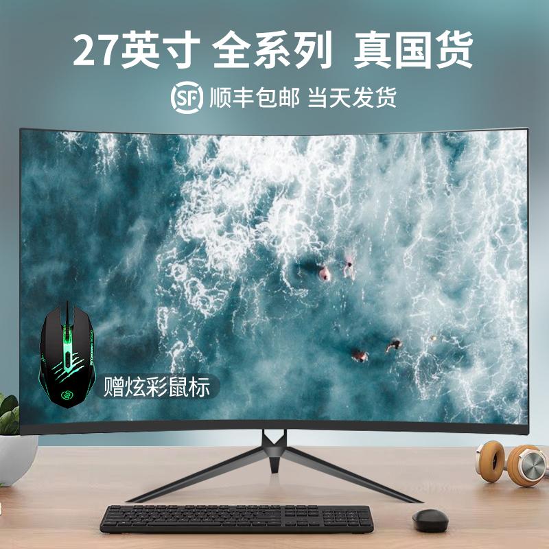 27英寸曲面显示器2k144hz高清24电竞无边框台式电脑监控显示屏ips