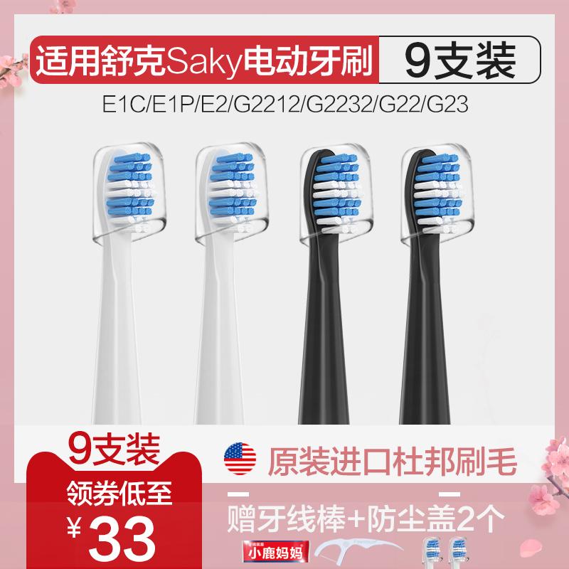 适配于Saky舒客/舒克电动牙刷头替换e1c/e1p/g22/g2212/g2232/g23