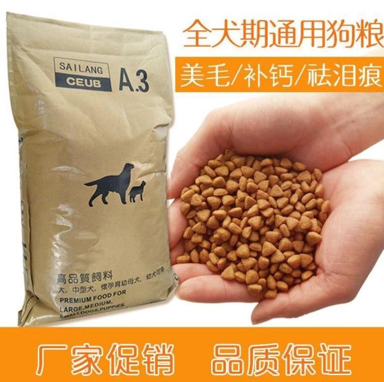 通用型幼犬粮狗粮40斤全犬种大袋金毛拉布拉多中型