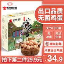 顺丰绿花无菌新鲜鸡蛋30枚礼盒无腥A级鲜鸡蛋农村牧场杂粮蛋