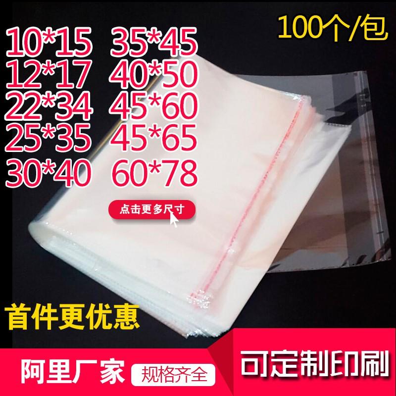 中國代購 中國批發-ibuy99 OPP袋 opp袋子不干胶透明自粘袋衬衫衣服包装自封塑料袋可定制5丝30*40