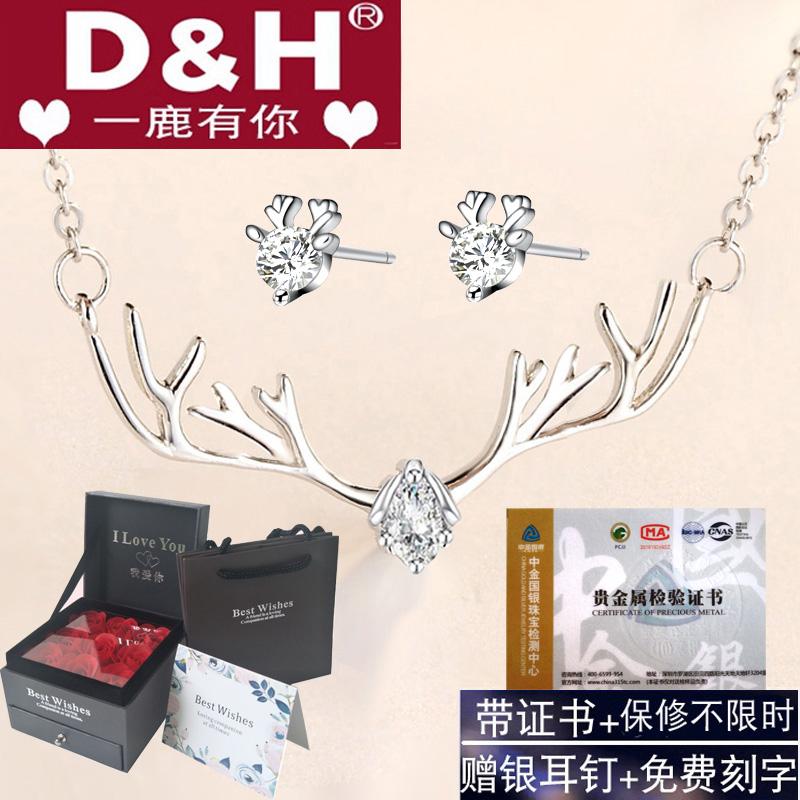 一路鹿有你S925纯银麋鹿角颈项链女锁骨闺蜜女友生日礼物刻字投影