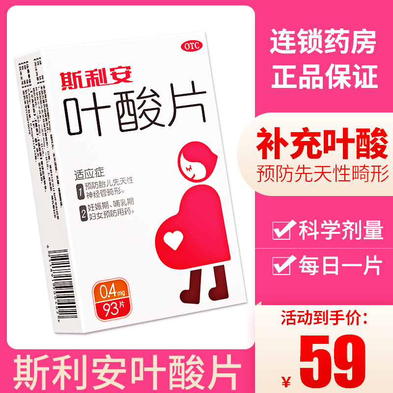 包邮 创盈 斯利安 叶酸片93片孕妇孕早前期备孕男女男士叶酸片YP