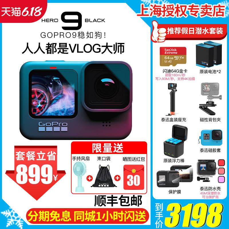GoPro HERO9 Black超高清5K直播数码摄像机骑行Vlog潜水运动相机