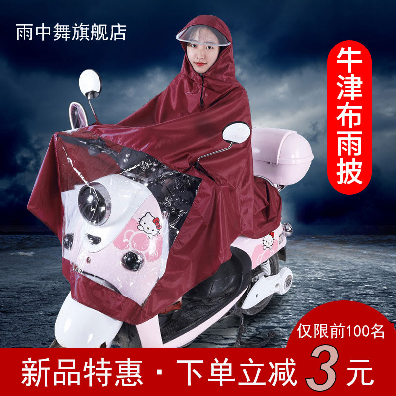 Double electric bicycle raincoat for men and women