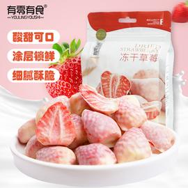 有零有食冻干草莓38g健康即食冻干草莓脆休闲零食水果干草莓蜜饯