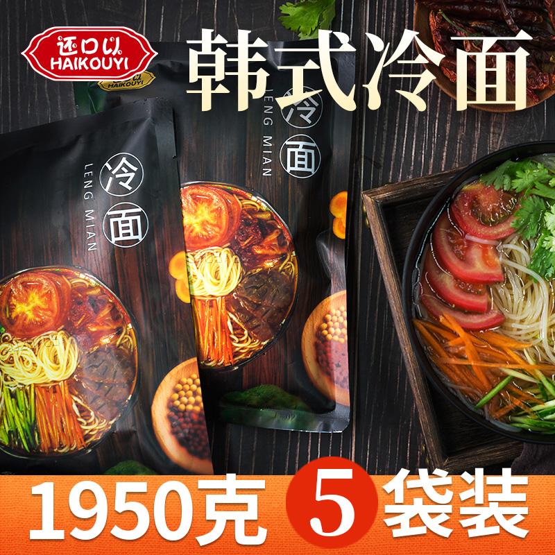 【还口以新韩式冷面390g*5袋】朝鲜冷面正宗真空特色速食包邮