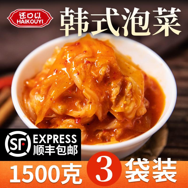 还口以韩式泡菜韩国泡菜辣白菜1500g下饭酱菜腌制韩式免切3袋包邮