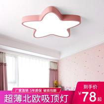 led吸顶灯超薄星星灯男孩女孩卧室灯北欧马卡龙创意儿童房间灯具