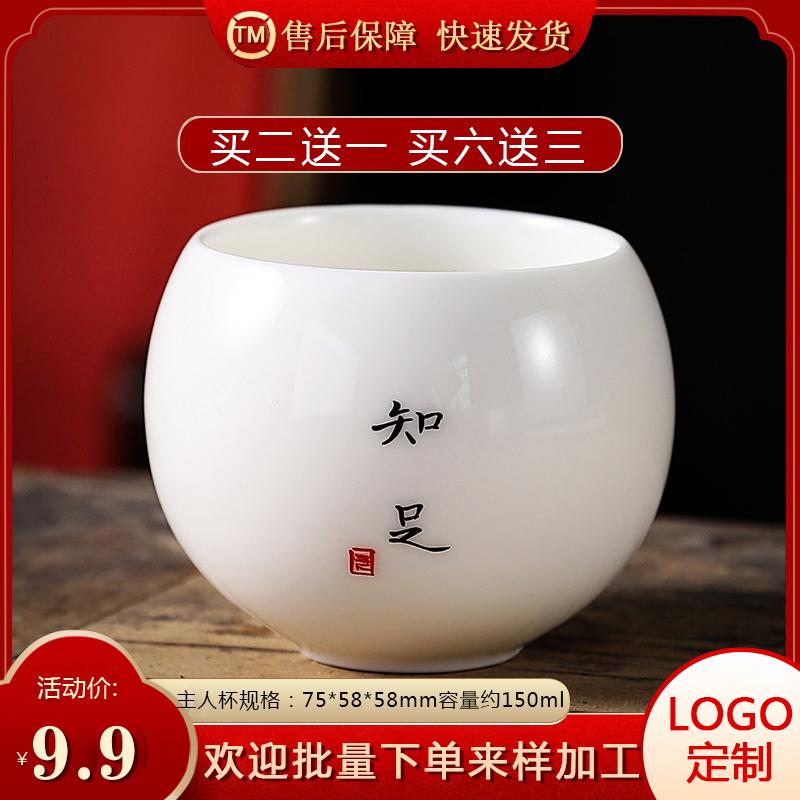 茶杯羊脂玉茶杯品茗杯单杯大号羊脂玉主人杯家用茶壶杯功夫茶具